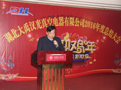 大禹汉光2016年年会图2