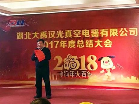 湖北大禹汉光真空电器有限公司2018年公司年会胜利举办